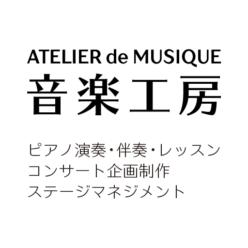音楽工房|atelier de musique